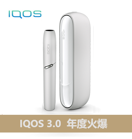 IQOS3.0「爆款白色」
